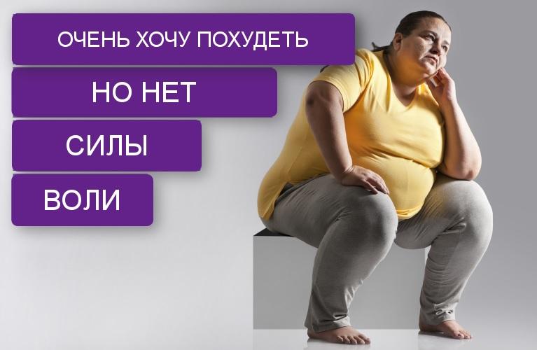 фото про похудение