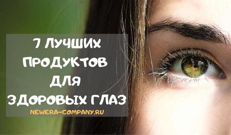 7 лучших продуктов для здоровых глаз