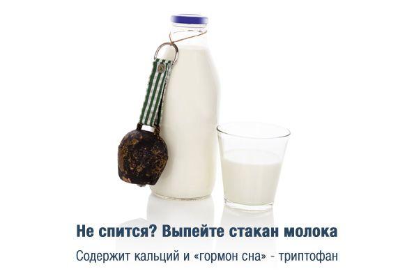 Молоко или как быстро заснуть