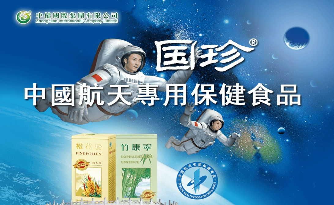 Сотрудничество с министерством космоса Китая