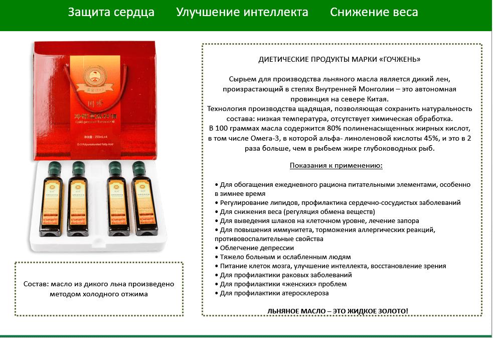 Льняное масло холодного отжима