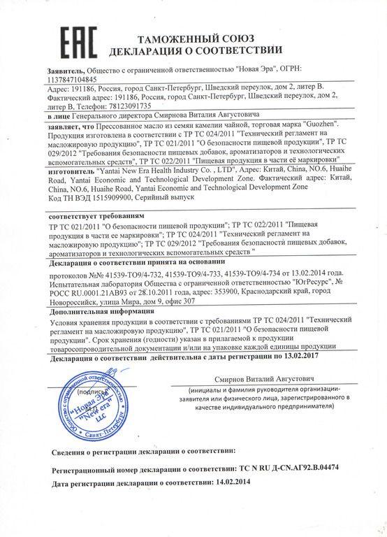 """Сертификаты на продукцию компании """"Новая Эра"""""""