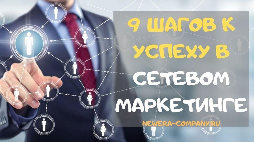 9 шагов к успеху в сетевом маркетинге