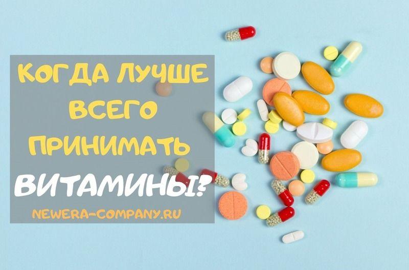 Когда лучше всего принимать витамины?