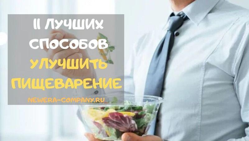 Что помогает пищеварению