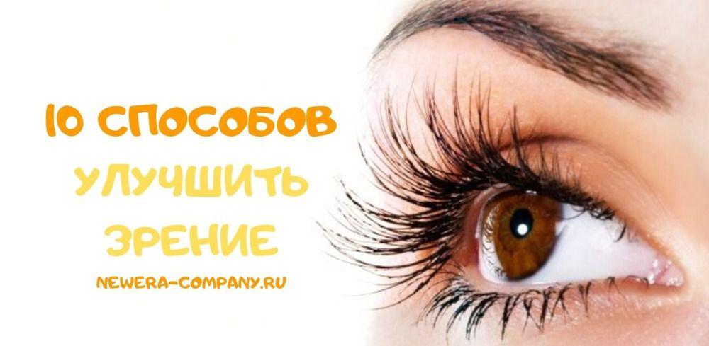 10 способов улучшить зрение