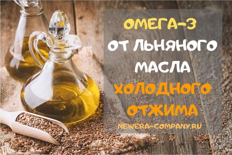 Омега-3 от льняного масла холодного отжима