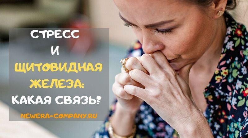 Стресс и ваша щитовидная железа