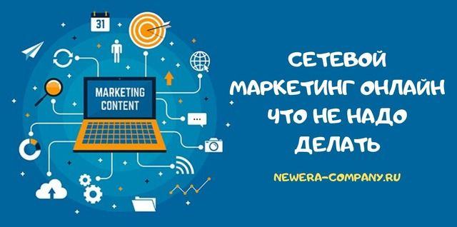 Сетевой маркетинг онлайн - что НЕ надо делать