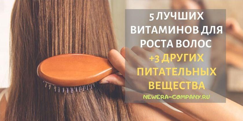 5 лучших витаминов для роста волос