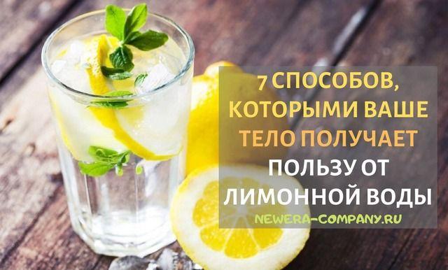 7 способов, которыми ваше тело получает пользу от лимонной воды
