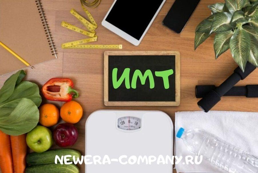 Понимание ИМТ - Истинные преимущества веса для здоровья