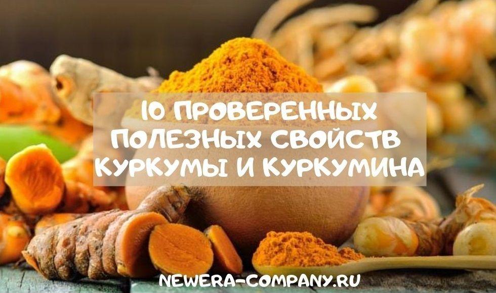 10 проверенных полезных свойств куркумы и куркумина