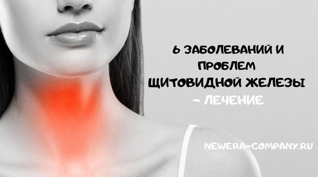 6 заболеваний и проблем Щитовидной железы - Лечение