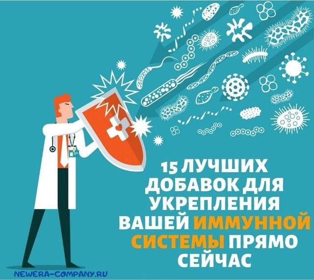 15 лучших добавок для укрепления вашей иммунной системы прямо сейчас