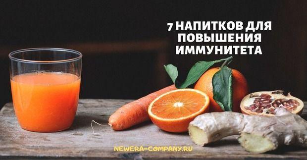 7 напитков для повышения иммунитета, которые стоит пить, когда вы больны