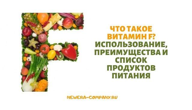 Что такое витамин F? Использование, преимущества и список продуктов питания