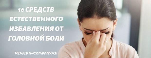 16 средств естественного избавления от головной боли