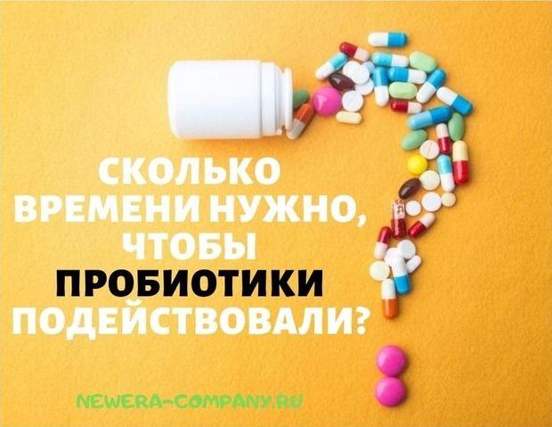 Сколько времени нужно, чтобы пробиотики подействовали?