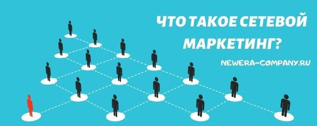Что такое сетевой маркетинг?