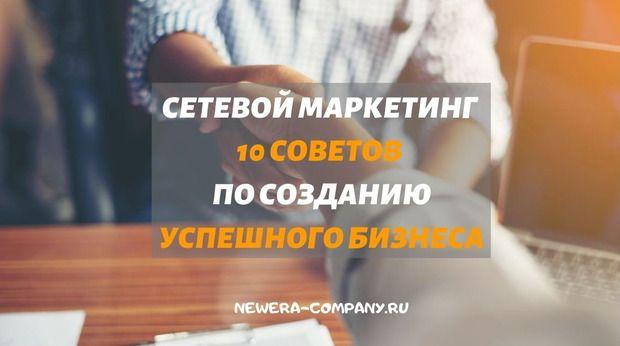 Сетевой маркетинг - 10 Советов по созданию успешного бизнеса