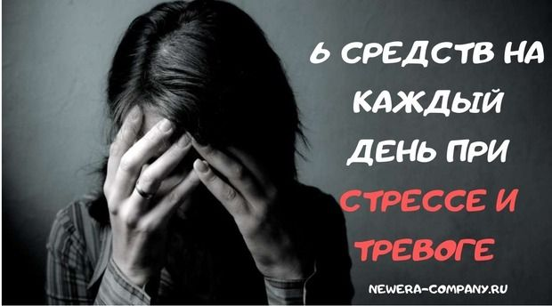 6 средств на каждый день при Стрессе и Тревоге - Примеры
