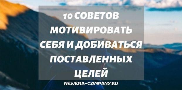 10 советов, как мотивировать себя работать усерднее и добиваться поставленных целей