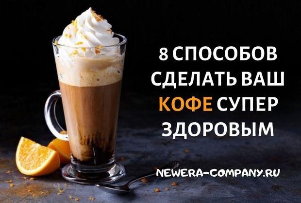 8 способов сделать ваш кофе супер здоровым
