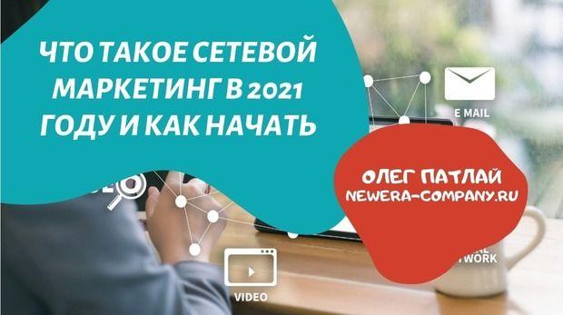 Что такое сетевой маркетинг в 2021 году и как начать